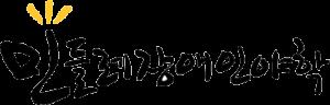 민들레장애인야학 로고입니다.